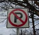 В Туле 26 апреля ограничат парковку транспорта