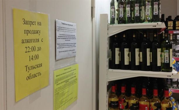 В Тульской области ужесточили требования по продаже алкоголя