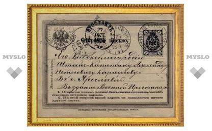 Почтовой карточке – 140 лет!