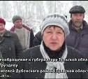 Жители Дубенского попросили Владимира Груздева закрыть местный спиртзавод