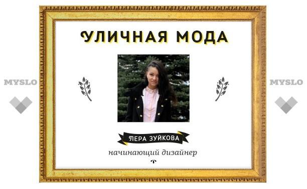 Уличная мода: Лера Зуйкова, начинающий дизайнер