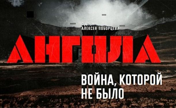 Владимир Груздев принял участие в документальном фильме «Ангола: война, которой не было»
