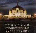 Вышла первая книга об обновленном музее оружия