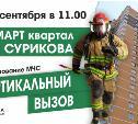 Учения МЧС в СМАРТ-квартале на ул. Сурикова