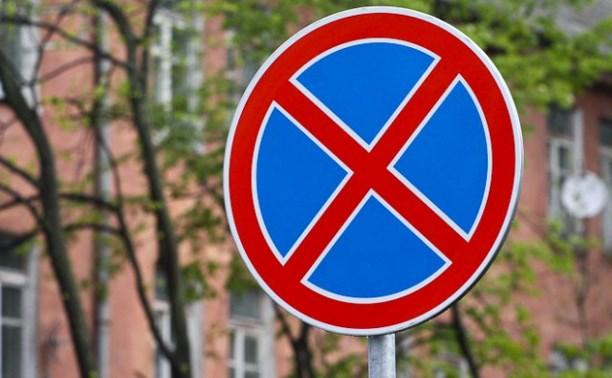 В Туле на некоторых участках улиц установят знаки «Остановка запрещена»