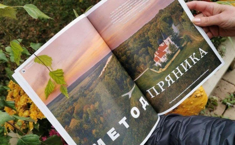 Путеводитель по Тульской области вышел в журнале National Geographic Traveler