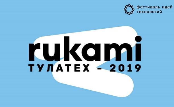 В Туле пройдет фестиваль «RUKAMI. ТУЛА-ТЕХ»