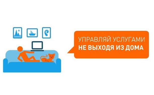 Тульские абоненты «Ростелекома» управляют услугами с помощью единого личного кабинета