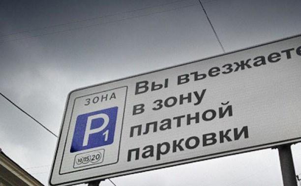 Туляки сократили время пользования платными парковками до 1-2 часов