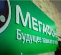 «МегаФон» расширил инфраструктуру собственной сети на территории Центрального филиала