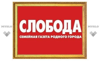 """""""СЛОБОДА"""" приглашает на работу"""
