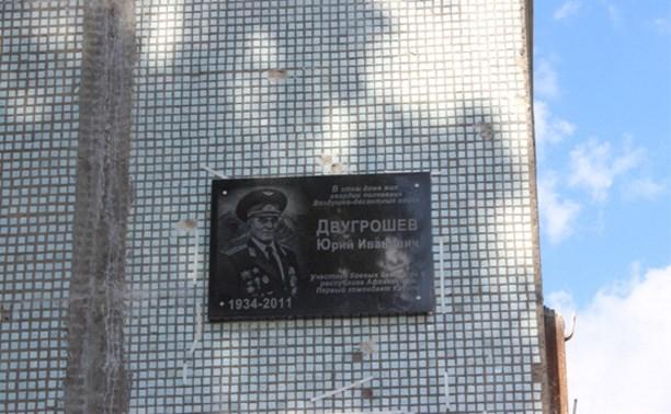 В Туле открыли мемориальную доску гвардии полковнику ВДВ Юрию Двугрошеву