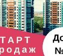 В Пролетарском районе Тулы объявлен старт продаж 2-й очереди ЖК «Щегловка-Смарт»
