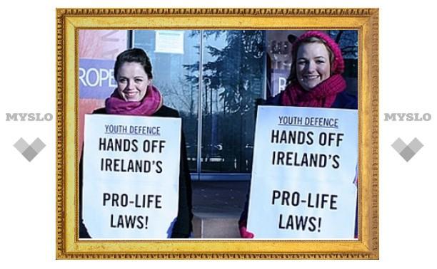 Страсбургский суд обвинил Ирландию в нарушении прав женщин на аборт