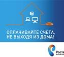 «Ростелеком» предлагает пользователям перейти на электронные счета за услуги