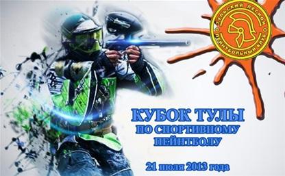 В Туле пройдет чемпионат по спортивному пейнтболу