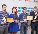 В Туле прошел пятый Форум молодых предпринимателей