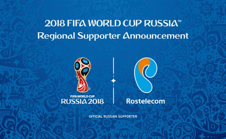 «Ростелеком» предлагает тульским абонентам выиграть билеты на самые важные матчи чемпионата мира по футболу FIFA 2018™