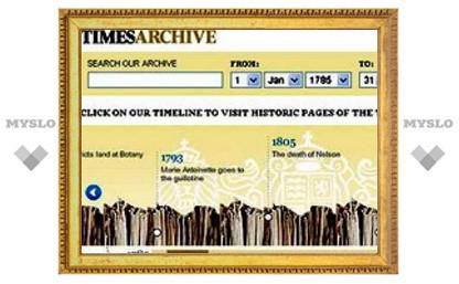 The Times открыла свой архив за 200 лет
