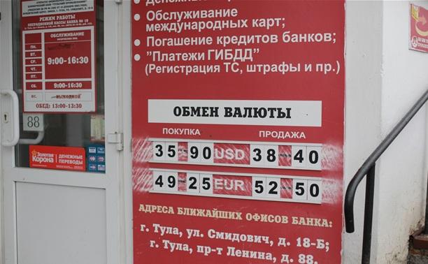 В какой валюте туляки хранят сбережения?