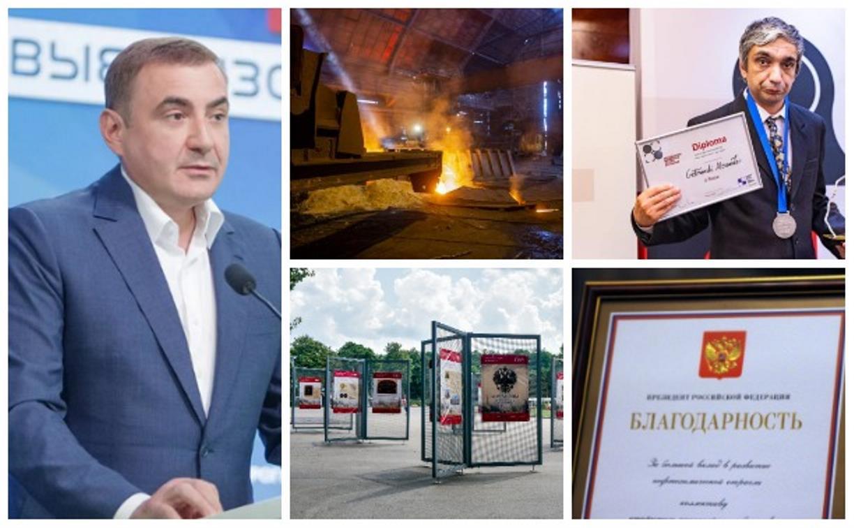Топ-5 событий недели: Программа развития региона, праздник металлургов и серебро чемпионата мира у туляка