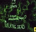 «Ходячих мертвецов» за день до мировой премьеры посмотрели 8000 человек