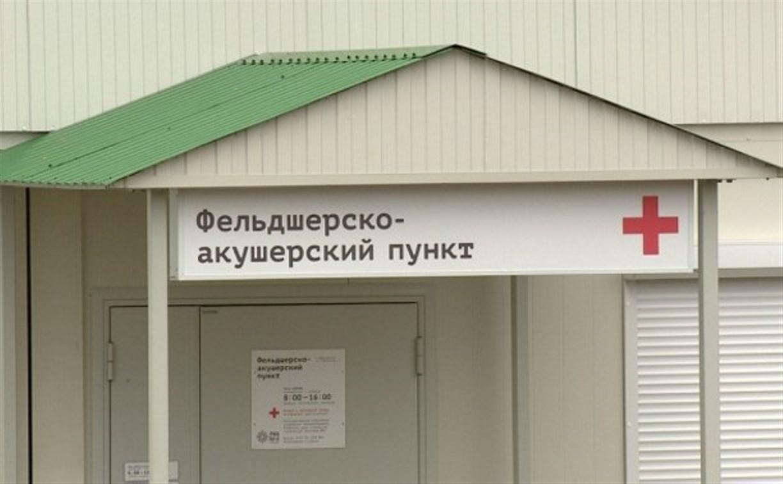 В Тульской области появятся еще пять фельдшерско-акушерских пунктов