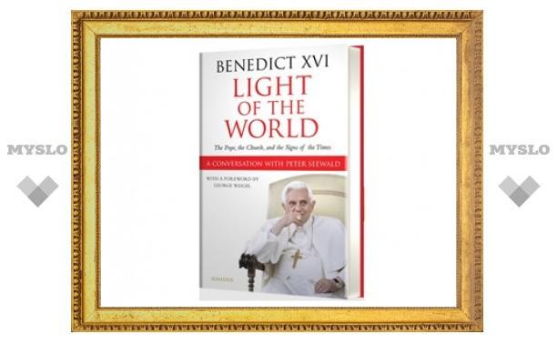 Книга папы Римского разошлась миллионным тиражом