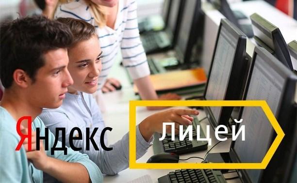 1 октября в Туле откроется Яндекс.Лицей