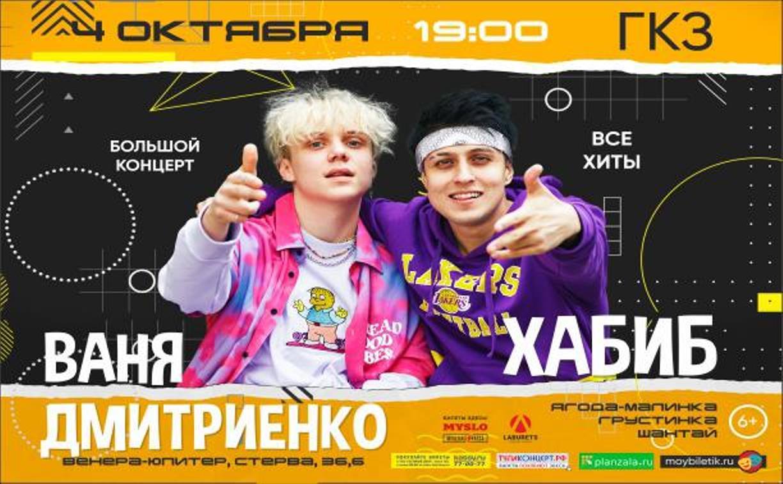 «Ягода-малинка оп-оп-оп, крутит головой, залетает в топ»: Ваня Дмитриенко и Хабиб выступят в Туле