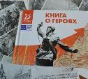 Истории тульских героев-почтовиков вошли в уникальную рукописную книгу
