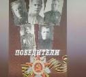 В Тульском музее оружия презентовали книгу «Победители»