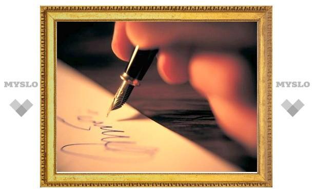 Власти Щекина ждут от населения писем «Лично в руки»