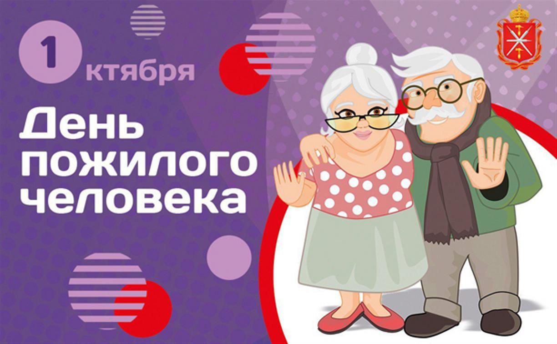 Туляков приглашают на День пожилого человека. Возраст не помеха активной жизни!