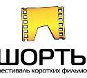 7 ноября в Туле наградят победителей кинофестиваля «Шорты»
