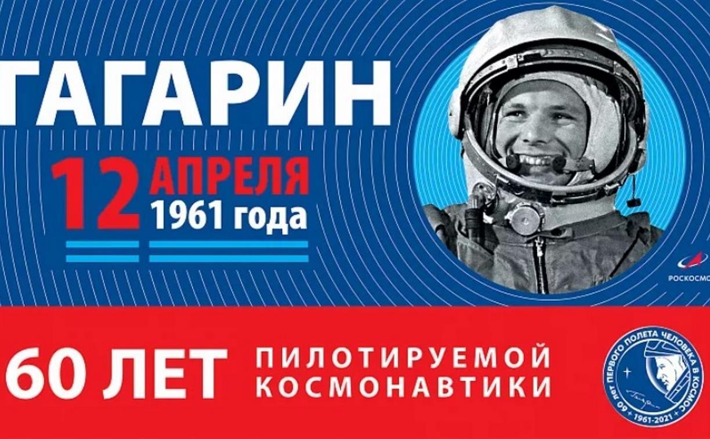 В Тульской области отметят 60-летие полета Юрия Гагарина в космос
