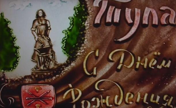 Тулячка создала песочное шоу к 870-летию города-героя: видео