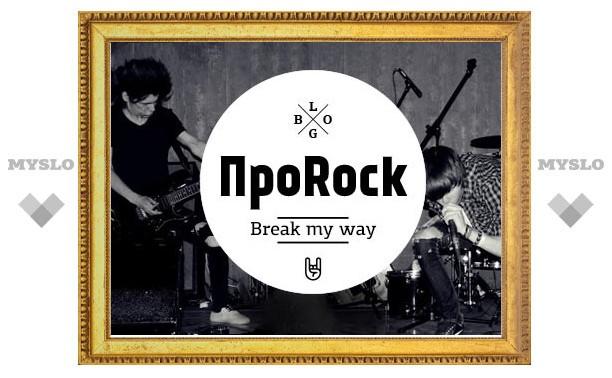 "ПроROCK: ""Break my way"""