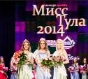 В Туле состоится финал конкурса красоты «Мисс Тула – 2015»