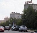 Надпись «Тула – город-герой» вновь будет светиться