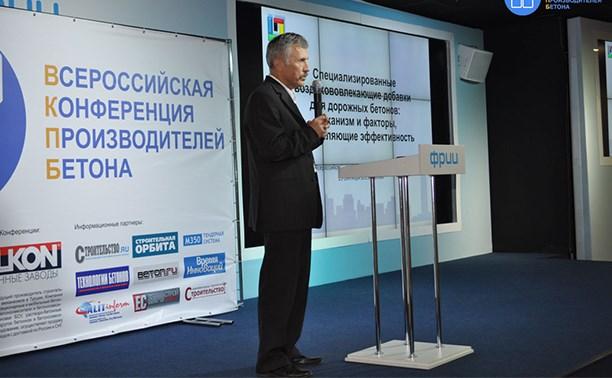 «Полипласт Новомосковск» проведёт Всероссийскую конференцию производителей бетона