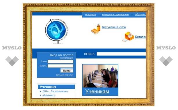 Школьный портал борется за звание «Золотого сайта»