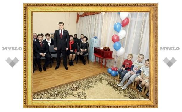 Для тульских малышей открылся новый детский сад