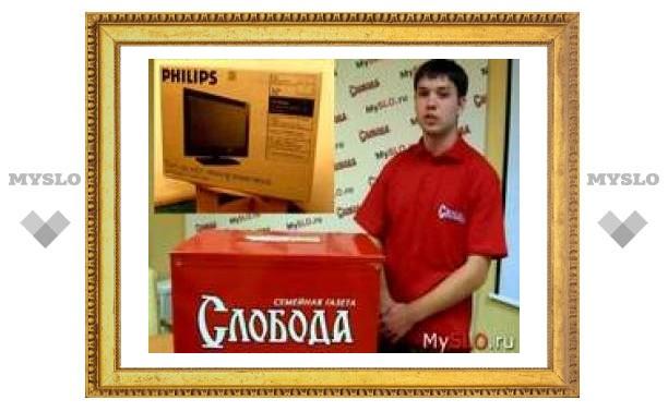 "Кто выиграл телевизор от ""Слободы"""