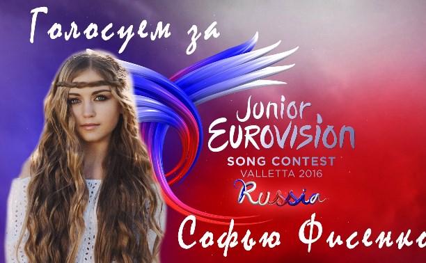 Поддержите Софью Фисенко из Новомосковска в отборочном туре на «Детское Евровидение» – 2016