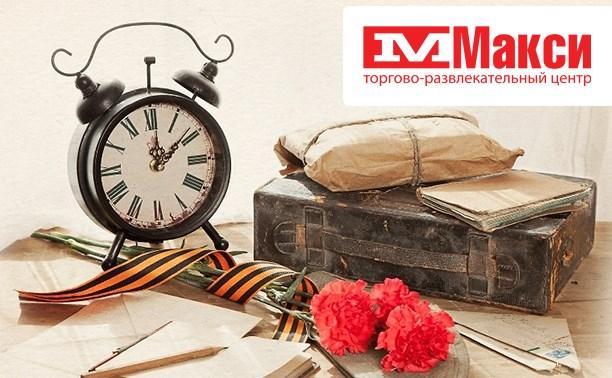 В ТРЦ «Макси» продолжает работу фотозона, посвящённая Дню Победы
