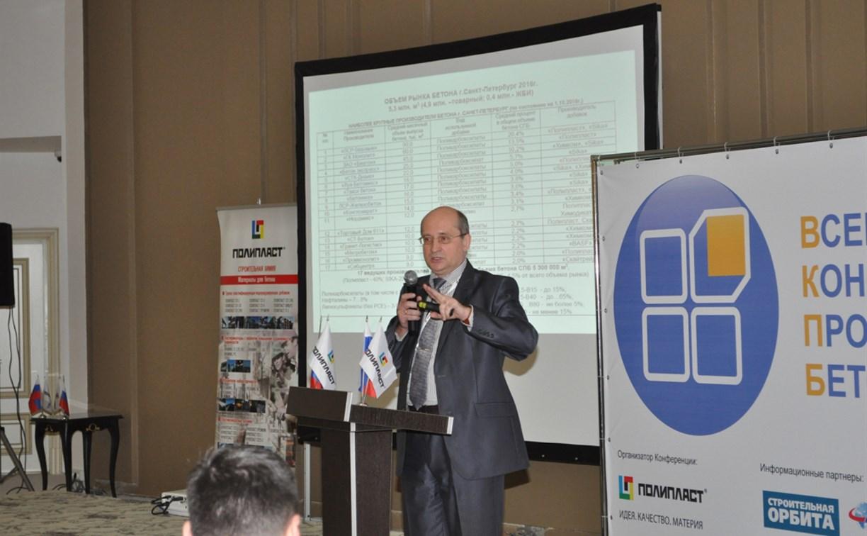 В Москве прошла V Всероссийская конференция производителей бетона