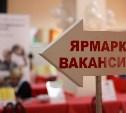 В Туле пройдет ярмарка вакансий для молодых специалистов