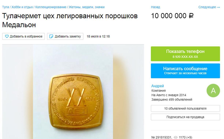Что продают туляки: медальоны за 20 млн рублей, икона за 10 млн и библия по цене старенькой квартиры