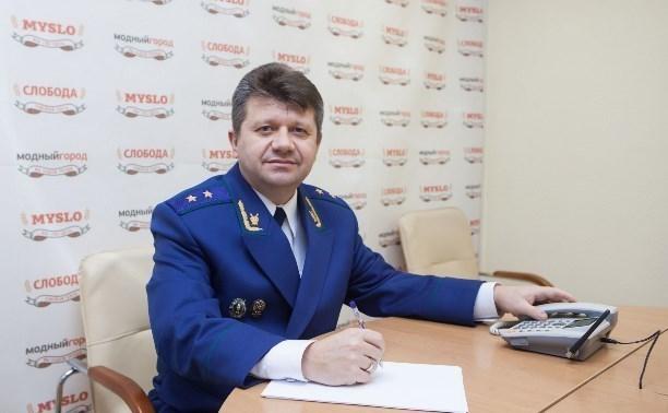 Александр Козлов покинул пост прокурора Тульской области